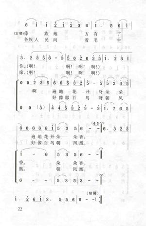 傣族孔雀笛子曲谱