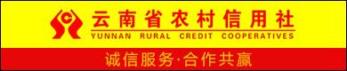雲南省農村(cun)信用社