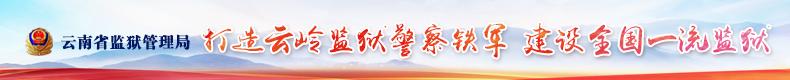 雲南省監獄管(guan)理局