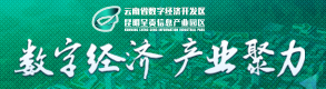 昆明呈貢信息產業di)扒guan)理委員bei) /></a><i class=