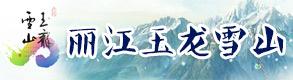 玉龍雪山管(guan)委會