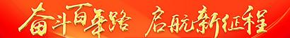 奮(fen)斗(dou)百(bai)年路 啟航新征程
