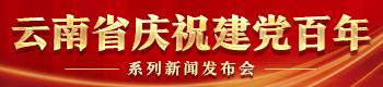 雲南省慶祝建黨chao)bai)年系列新聞發布(bu)會
