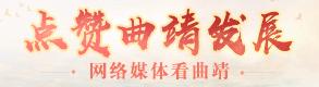奮(fen)斗(dou)百(bai)年路 啟航新征程——點(dian)贊曲靖fu)  /></a><i class=