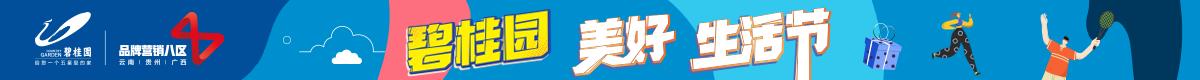 碧(bi)桂園美好生活節